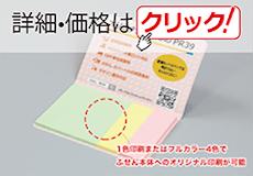 カレンダー付箋 126 x 80mmカバーあり付箋【CA43】