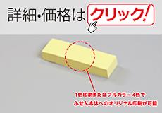 カバーなしふせんカバーなし付箋【CN01】