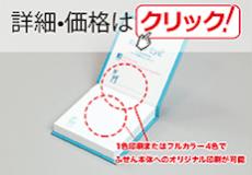 ハードカバーふせんハードカバー付箋【HC081-004】
