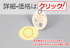 カバーありふせん丸型カバーあり付箋【mca65】