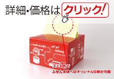 バラエティふせんポップアップ付箋【POP-01】