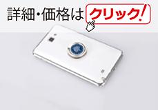 その他ノベルティスマートリング【ring01】