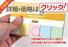 カバーありふせんショートカバー付箋【SCA54】